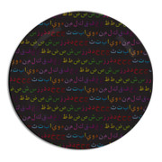 Multicolor Arabic Alphabet Plate