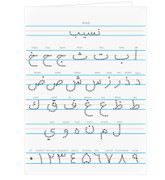 Personalized Arabic Alphabet Two Pocket Folder
