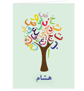Personalized Arabic Tree Two Pocket Folder