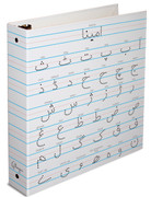 Personalized Urdu Alphabet Binder