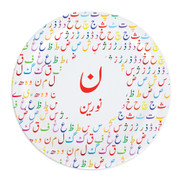 Personalized Urdu Alphabet Plate