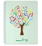 Personalized Urdu Tree Notebook