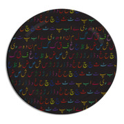 Multicolor Urdu Alphabet Plate