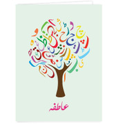 Personalized Urdu Tree Two Pocket Folder