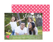 Saleh Noh Mobarak Custom Photo Card