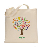 Personalized Arabic Tree Tote Bag