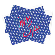 Blue Polka Dot Nowruz Mobarak Stationery - Set of 10