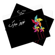Nowruz Mobarak Pinwheel Stationery - Set of 10