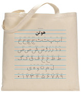 Personalized Persian Alphabet Tote Bag