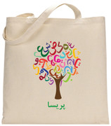 Personalized Persian Alphabet Tree Tote Bag