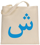 Personalized Persian Monogram Tote Bag