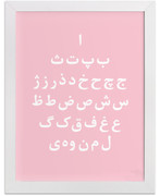 Persian Alphabet Art Print - Pink