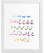 Persian Alphabet Art Print - Colorful Nastaliq