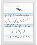 Personalized Persian Alphabet Trace Art Print