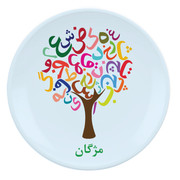Personalized Persian Alphabet Tree Plate