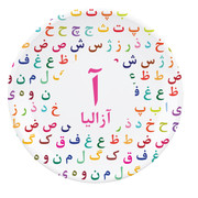 Personalized Persian Alphabet Plate