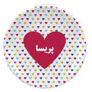 Personalized Persian Heart Plate