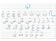 Personalized Persian Alphabet Trace Placemat
