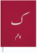 Personalized Persian Journal