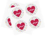 Personalized Persian Heart Stickers