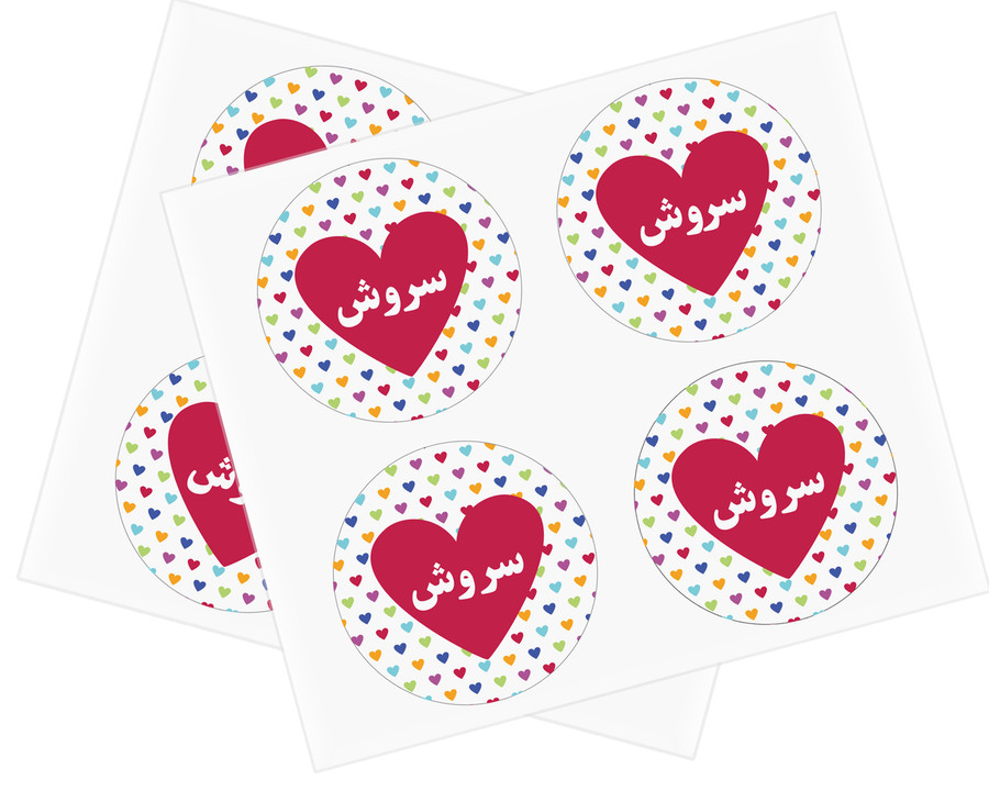 Personalized Persian Heart Stickers  Golreezan. Jason Murals. Naija Logo. Booking Com Logo. Small Labels Printable. Sticker Design Online. Basketball Signs. Reference Logo. Gameshow Banners
