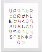 W Armenian Alphabet Art Print - Colorful