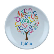 Personalized W Armenian Tree Plate