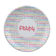 Personalized W Armenian Colorful Plate