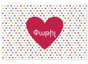 Personalized W Armenian Alphabet Heart Placemat