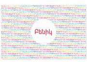 Personalized W Armenian Alphabet Placemat