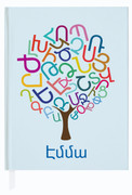 Personalized W Armenian Tree Journal