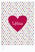 Personalized W Armenian Heart Journal