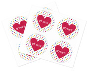 Personalized Hebrew Heart Stickers