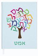 Personalized Hebrew Tree Journal