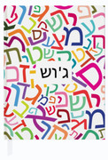 Personalized Hebrew Colorful Alphabet Journal