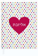 Personalized Hebrew Heart Journal