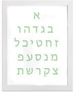 Hebrew Alphabet Art Print - Green