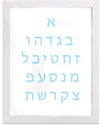 Copy of Hebrew Alphabet Art Print - Blue