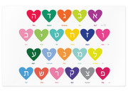 Personalized Hebrew Alphabet Heart Placemat
