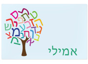 Personalized Hebrew Alphabet Tree Placemat
