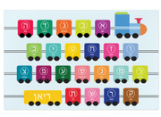 Personalized Hebrew Alphabet Train Placemat