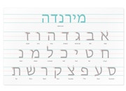 Personalized Hebrew Alphabet Trace Placemat