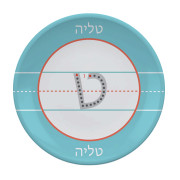 Personalized Hebrew Trace Plate