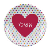 Personalized Hebrew Heart Plate