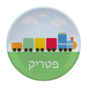 Personalized Hebrew Train Plate