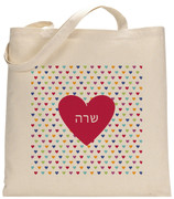 Personalized Hebrew Heart Tote Bag