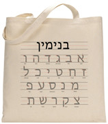 Personalized Hebrew Alphabet Tote Bag