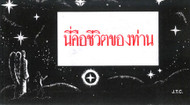 Thai: This Was Your Life - Tract