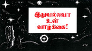 Tamil: This Was Your Life - Tract
