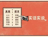 Mandarin Chinese: Tell It Like It Is - Tract